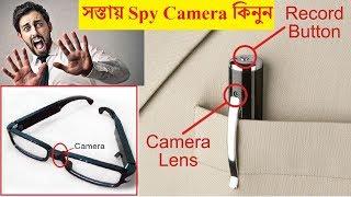 সস্তায় Spy Camera কিনুন || Buy Cheap Spy Camera Price In BD || Button,Pen,Sunglass Spy Camera Price
