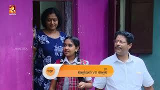 Aliyan vs Aliyan _Today_14-08-18 @ 9:00 P.M| AmritaTV