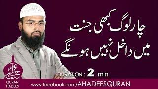 Chaar Log Kabhi Jannat main Dakhil nahi hon gay