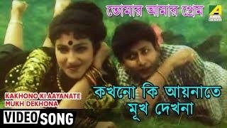 Kakhono Ki Aayanate Mukh Dekhona | Tomar Amar Prem | Bengali Movie Video Song | Rituparna,Amit Khan