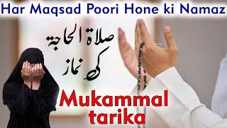 Salatul Hajat - Dua Qubool Hone Ka 100% Powerful Amal in Urdu   Hindi