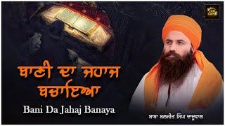 Baba Baljit Singh Daduwal , Pind Dhilwal