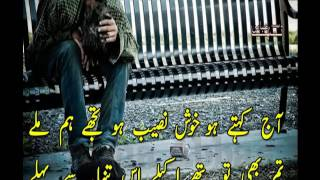 Urdu BEst Sad Poetry - Hindi Love Poetry Sad SHayari - Pehle - Tanha Abbas - Aftab Ahmad - Sad Poem