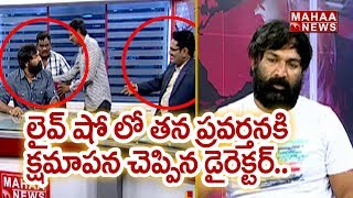 Okkadu Migiladu Director Apologizes For Bad Behavior in Live Show | Mahaa News