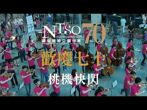 NTSO 國臺交 歡慶70 桃機 快閃 NTSO Flashmob at Taoyuan Airport Taiwan 2015
