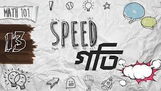 13. Math Shortcuts - Speed (গতি) by Ayman Sadiq