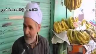 مصري يبيع الفاكهة يفاجئ مراسلة قناة الجزيرة وكل المشاهدين بدرس لن ينسوه    اتمنى المتابعه