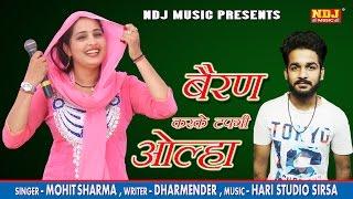 Bairan Karke Tapgi Olha # बैरण करके टपगी ओल्हा # Latest Haryanvi Mohit Sharma Song # DJ Dance 2017