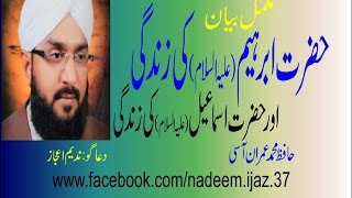Hafiz Imran Aasi by Hazrat Ibraheem (A S) Full best speech 2016