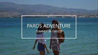 Summer Adventures | Paros Island 2017