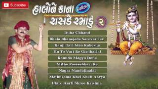 Halone Kana Rasade Ramadu - Shree Krishna Bhajan 2016   Gujarati Bhakti Songs   Khimji Bharvad