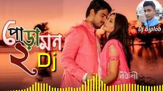 তুমি  ছাড়া সবাই জিরো  Dj Mix Song 2018 ||  পোরামন 2 Movie 2018 || My Channel Dj Biplob..