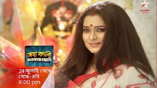 'Jai Kali Kalkattawali', starts 24th July, Mon – Sun at 8:00 pm, on Star Jalsha
