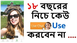 Free Live Video Calls With Any Girl N Boy In Your Android Device!
