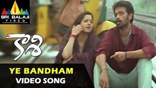Kaasi Songs | Ye Bandham Kalipindo Video Song | JD Chakravarthy, Keerthi Chawla | Sri Balaji Video