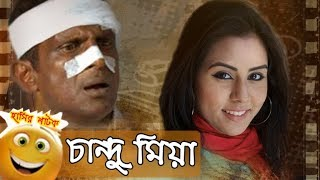 Chandumia | Bangla Funny Natok | Hasan Masud | Rakhi | Bangla Comedy Natok |