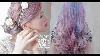 特殊色染髮參考|10款紫色調髮色懶人包,跟上Pantone的Ultra Violet紫外光風潮吧!