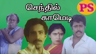 Senthil,Sripriya,Charle,Karthik,Gandhimathi,Super Hit Comedy And Best Scenes