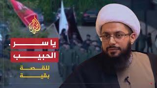 للقصة بقية - ياسر الحبيب رجل الدين الشيعي الكويتي