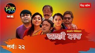 Jamai Kando, ep 22 | Sazu Khadem, Proshun Azad | Deepto Comedy Serial
