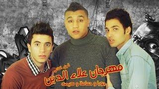 مهرجان مصباح علاء الدين الجزء التانى | جوبا و حمامة و هيصه و مارد