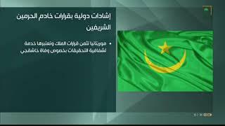 #موريتانيا تثمن قرارات #خادم_الحرمين_الشريفين إثر وفاة خاشقجي.