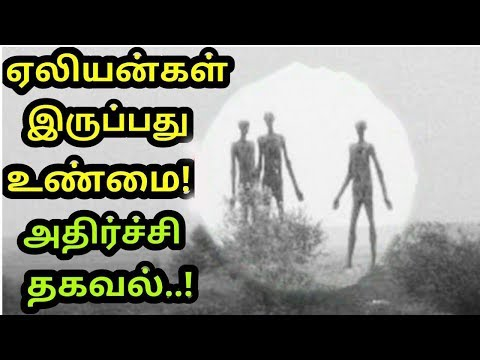 Xxx Mp4 ஏலியன்கள் இருப்பது உண்மையா Fact About Aliens In Tamil History Epi 28 3gp Sex