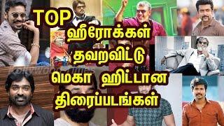 Tamil Heroes Who Missed Mega Hit Movies | Tamil cinema News | kollywood