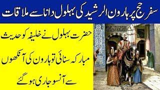 سفر حج پر خلیفہ ہارون کی حضرت بہلول دانا سے ملاقات - Hazrat Behlol Dana aur Haroon ul Rasheed