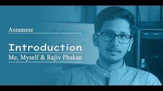 (Assamese) Introduction to Me, Myself & Rajiv Phukan