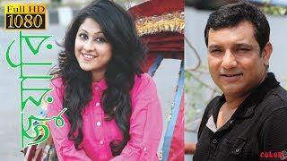 Bangla New Natok । Juary । জুয়ারি । Toukir Ahmed । Shumaya Shimu । MTV Drama