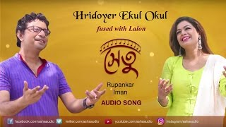 Hridoyer Ekul Okul  Fused with Lalon Audio Song | Iman | Rupankar | Rabindrasangeet