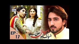 Mubarak Ho Beti Hui Hai Ep 17 - 9th August 2017 - ARY Digital Drama uploaded on 1 month(s) ago 1199723 views