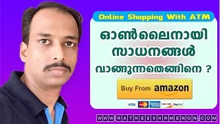 How to Purchase a Product From Amazon India with ATM card