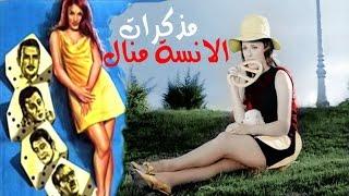 مذكرات الانسه منال / Mozakerat El Anesa Manal