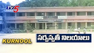 Quality Education Standards in Government Schools | Kurnool | TV5 News