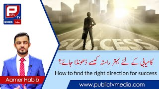 Aamer Habib | Best Hindi/Urdu Motivational Video | Life changing Video | Short Video