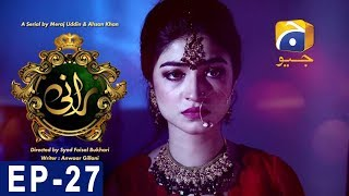 Rani - Episode 27  Har Pal Geo uploaded on 19-01-2018 449152 views