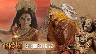 Mahakaali | Episode 21 and 22 | This is how Gauri transformed to kill Mahishasur | 3 Oct