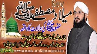 Hafiz imran by New milad e mustafa 2017 imran aasi