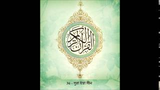 Sura Yasin -36 Mishary Al Afasy | Bangla Audio Translation