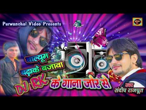Xxx Mp4 DJ Remix DJ Rk Ke Gaana Bhojpuri Arkestra Special Song 2017 Sandeep Rajput 3gp Sex
