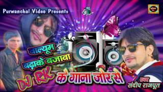 DJ Remix DJ Rk Ke Gaana || Bhojpuri Arkestra Special Song 2016 || Sandeep Rajput