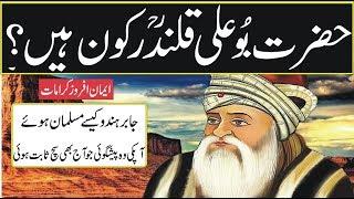 The life and kramaat of Hazrat boo ali qlandar r.a in urdu hindi-islamic videos