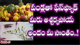 పండ్లతో ఫేస్ ప్యాక్..! II #Amazing Natural and Easy Fruit Fack Pack at Home in telugu