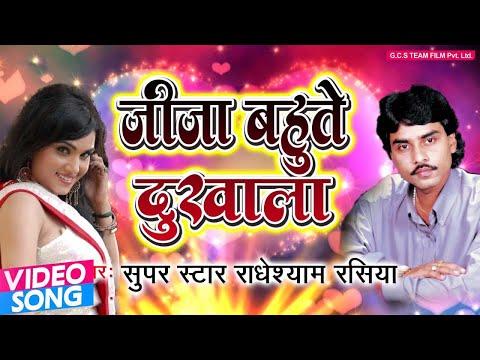 Xxx Mp4 Superhit Songs 2017 जीजा बहुते दुखाला Super Star Radheshyam Rasiya Bhojpuri Hit Songs 2017 3gp Sex