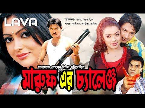 Xxx Mp4 Maruf Er Challenge Maruf Nipun Emon Bangla Full Movie 3gp Sex