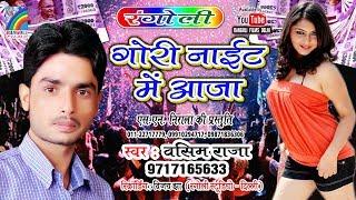 नाईट में बुलाकर लडके ने Gori Night Me Aaja | गोरी नाईट में आजा | Wasim Raja | RANGOLI STUDIO DELHI |