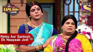 Rinku Aur Santosh, Ek Naayaab Jodi - The Kapil Sharma Show