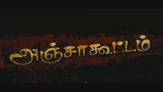 Anjaa Koottam Tamil Full Movie 2018 | Exclusive Release Tamil Movie |New Tamil Online Movie| HD 1080
